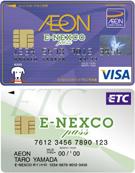 イオンカード ETC