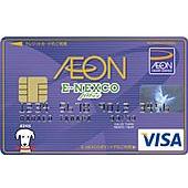aeon-enexcocard4