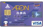 aeon-syutokoucard2