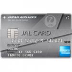 JALアメックスカードでたまるマイルとお得な使い方