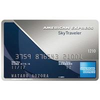 amex-skytravelcard3