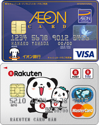 イオンカード 楽天カード