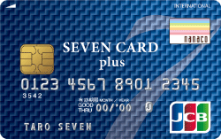 nanacoでポイントがたまるカード