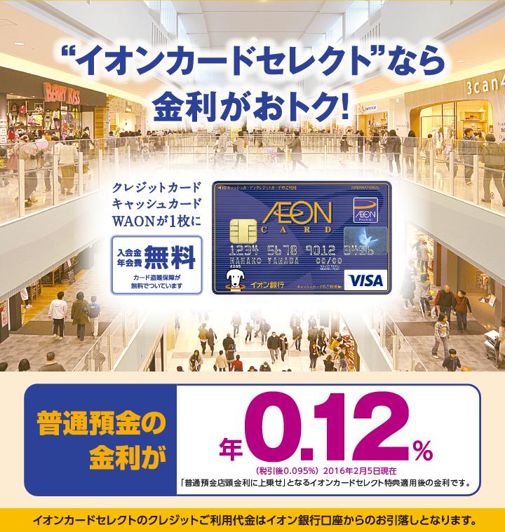 イオンカード イオン銀行