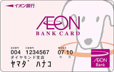 イオンカード 切替